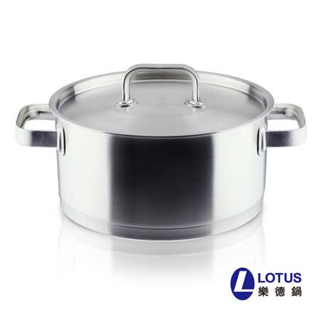 【LOTUS樂德鍋】新頂級美食湯鍋(24cm)