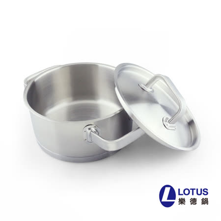 【LOTUS樂德鍋】新頂級美食湯鍋(18cm)
