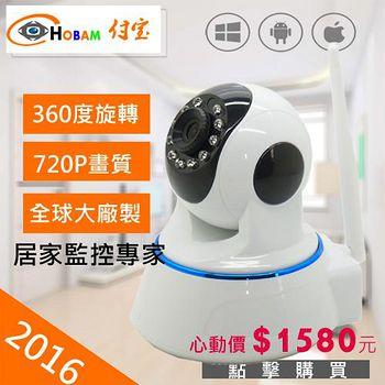 付寶科技 360度旋轉居家監視器 網路攝影機