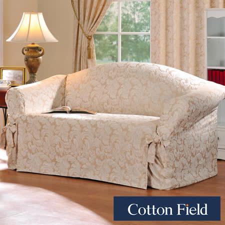 棉花田【艾伯特】提花雙人沙發便利套-米色