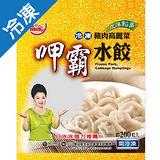 冰冰好料理呷霸水餃-高麗菜2800g/包(約200粒)