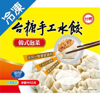 台糖手工水餃-韓式泡菜880G/包