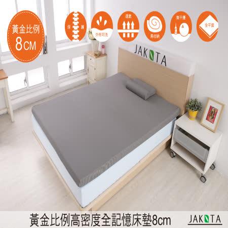 【JAKOTA】奈米竹炭8CM高密度全記憶完美比例記憶床墊-雙人5X6.2尺『破盤熱賣中』
