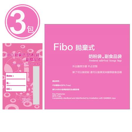 Fibo 拋棄式奶粉袋(10入)/3包