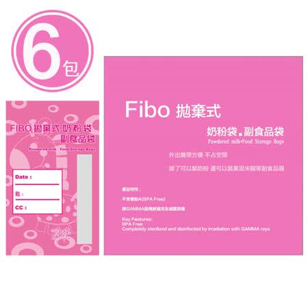 Fibo 拋棄式奶粉袋(10入)/6包