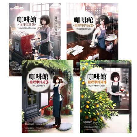岡崎琢磨:《咖啡館推理事件簿》(全套4書)