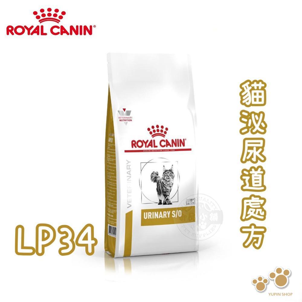 ~法國皇家飼料~LP34貓用泌尿疾病處方^(1.5kg1包^) 寵物貓飼料 健康管理