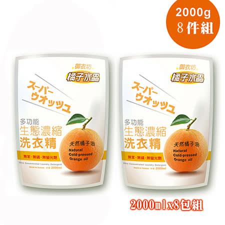 御衣坊多功能橘子生態濃縮洗衣精補充包2000mlx8+天然鹼衣物活氧去漬粉1000g