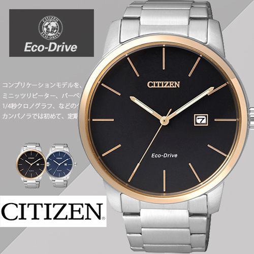 CITIZEN 光動能 沉穩簡約大三針 腕錶~黑金43.8mmBM6964~55E