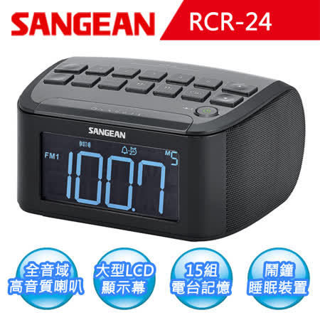 【SANGEAN】雙喇叭數位時鐘收音機 (RCR-24)