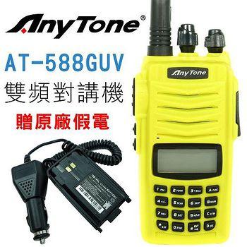 AnyTone AT-588GUV 雙頻業餘 無線電對講機﹝防干擾功能 耐摔抗震 (贈原廠假電池)