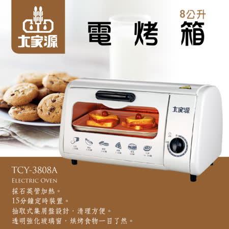 【大家源】8公升經典電烤箱 TCY-3808A
