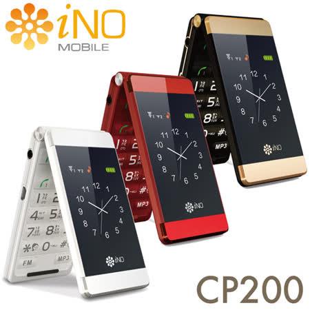 iNO CP200 雙螢幕3G雙卡孝親手機(公司貨) -加送8G記憶卡+原廠電池+專屬座充+手機袋