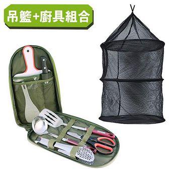APEX 享樂 戶外餐具晒網籃(三層式吊籃)+ 輕便式廚具7件組 -組合B