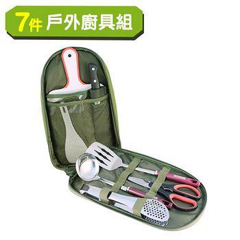 APEX 享樂 戶外輕便式廚具 (7件組)
