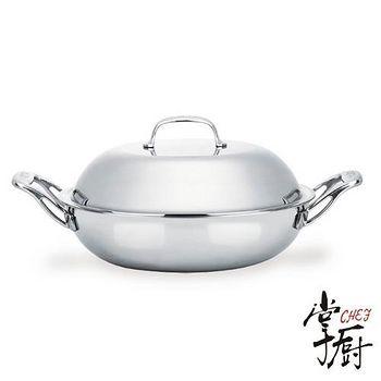 掌廚 七層複合金36cm中華鍋 (KL-36W)