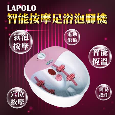 LAPOLO 智能按摩足浴泡腳機