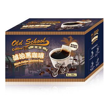 OLD SCHOOL老同學濾泡黑咖啡6g*30入/盒
