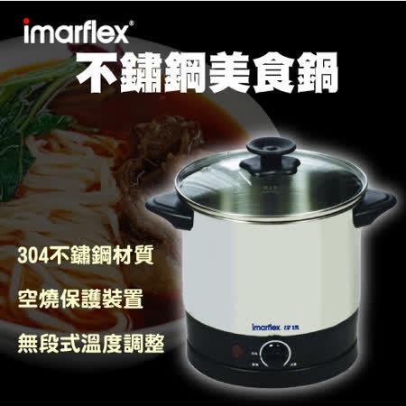 伊瑪 不鏽鋼美食鍋