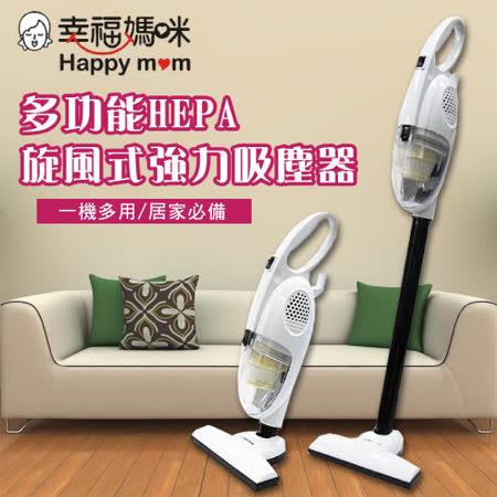 幸福媽咪 多功能HEPA旋風式強力吸塵器