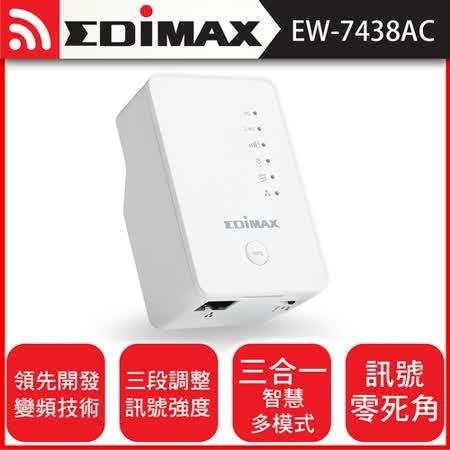 EDIMAX 訊舟 EW-7438AC AC750 可變頻多功能無線訊號延伸器