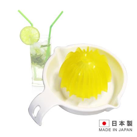 日本製造 FRESH JUICE 檸檬柳橙壓汁器 SAN-D5752