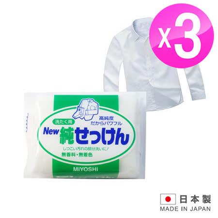 日本製造 MiYOSHi 洗衣專用純石鹼洗衣皂190g 3入組 LI-043119