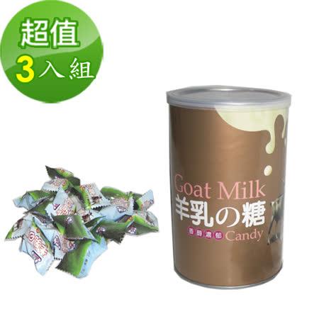 【嘉南羊乳-口味任選】嘉南羊奶糖/羊乳軟糖 -3 入組(280公克-奶素罐裝)