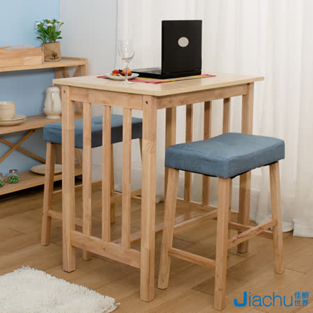 【Jiachu 佳櫥世界】黛比雅吧台桌椅組(2色)