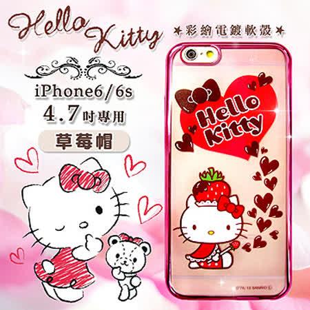 三麗鷗授權正版 Hello Kitty貓 iPhone6/6s i6s 4.7吋 超透光電鍍彩繪軟式手機殼(草莓帽)