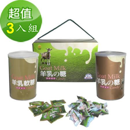 【嘉南羊乳-最佳伴手禮】嘉南綜合羊奶糖+羊乳軟糖含禮盒-3入組(1組2罐\560公克-奶素罐裝)