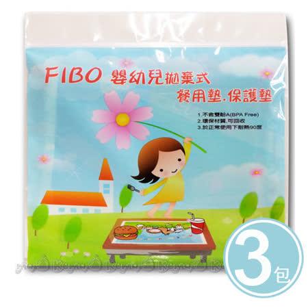 Fibo 拋棄式餐墊(10入)/3包