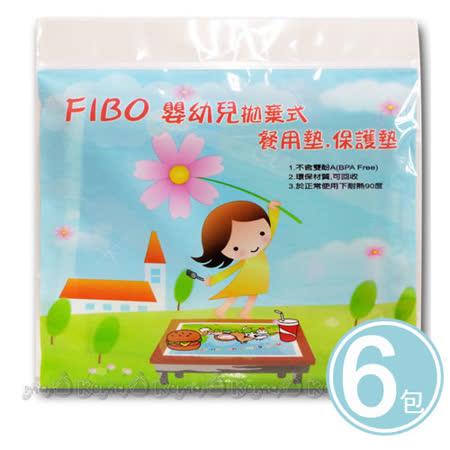 Fibo 拋棄式餐墊(10入)/6包