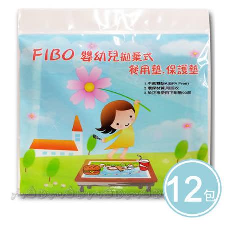 Fibo 拋棄式餐墊(10入)/12包