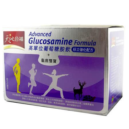 【天地合補】高單位葡萄糖胺+龜鹿雙寶68mlX14入(5盒優惠價)