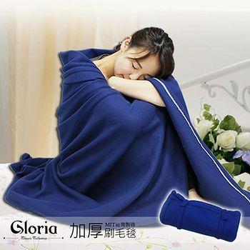 葛蘿莉雅 Gloria 法蘭絨加厚保暖毯 (深藍)