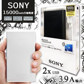 SONY CP-S15 鋁合金大容量15000mAh雙USB行動電源 公司貨(2色)