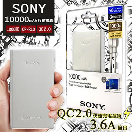 SONY CP-R10 支援QC2.0快速充電 鋰離子大容量行動電源 10000mAh 公司貨