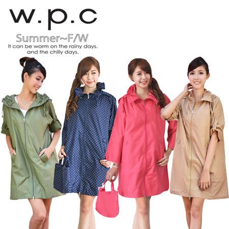 【w.p.c.】2 way袖子可折。時尚雨衣/風衣-R9001(四色任選)