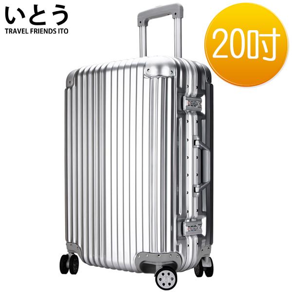 【正品Ito 日本伊藤 潮牌】20吋 ABS+PC 鏡面鋁板橋 新 愛 買框硬殼行李箱 出清系列-銀色
