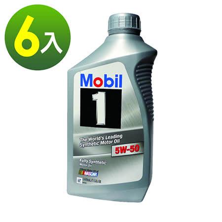 美孚Mobil 1白金全合成機油5W-50(6入 清潔 保修 打蠟 潤滑 烤漆)
