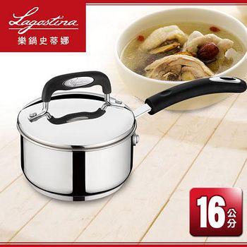 Lagostina樂鍋史蒂娜 BRIOSA貝羅莎系列 16CM不鏽鋼單柄湯鍋(加蓋) 012901031316