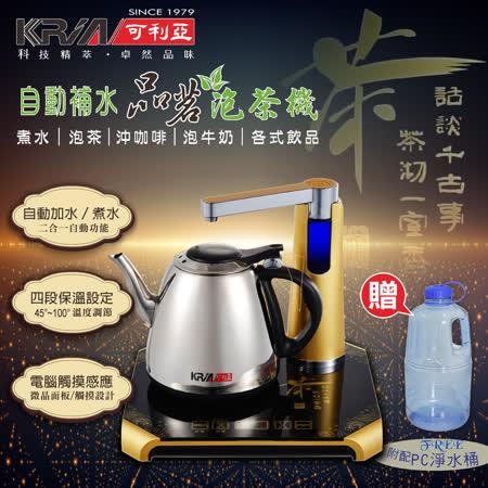 【開箱心得分享】gohappy線上購物【KRIA可利亞】自動補水多功能品茗泡茶機/咖啡機/電水壺 KR-1215心得台中 愛 買 吉安