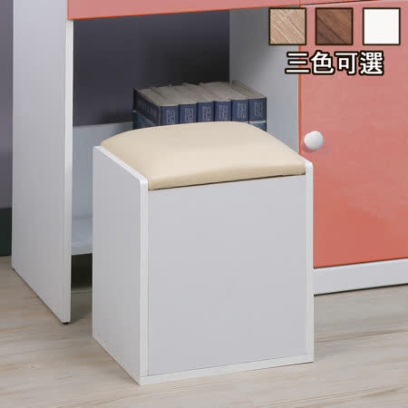 【紀子】日式收納便利椅