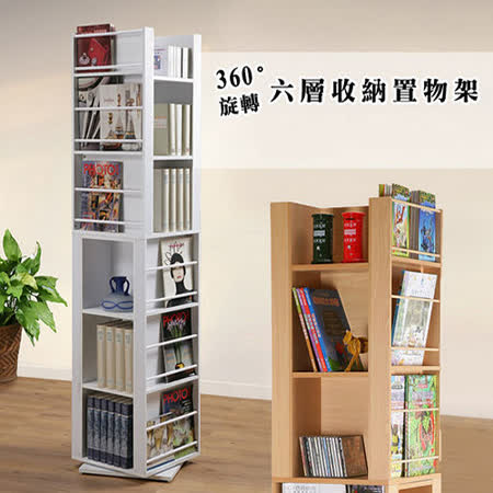 《C&B》六層迴轉收納置物書架