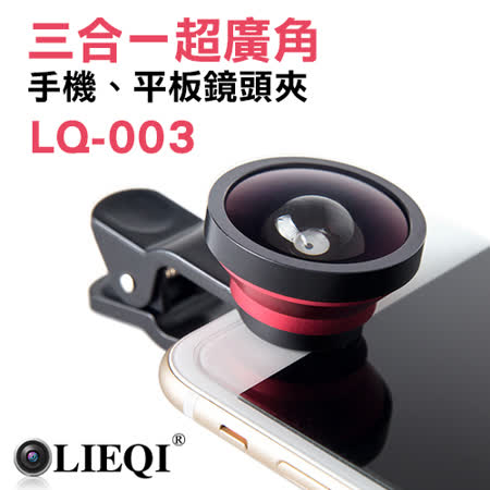 『買一送一』《LIEQI》LQ-003 0.4X 超廣角 魚眼 微距 手機鏡頭 鏡頭夾