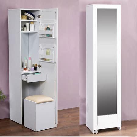《C&B》4合1收納化妝桌椅穿衣鏡櫃