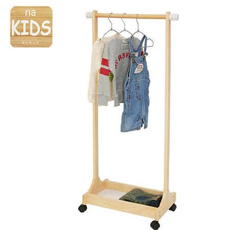 《C&B》na-KIDS 移動式兒童掛衣架