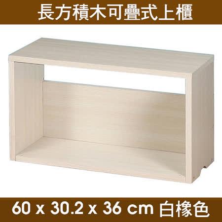 《C&B》長方積木可疊式上櫃-白橡色