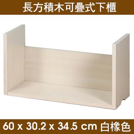 《C&B》長方積木可疊式下櫃-白橡色